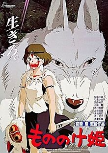 Princess Mononoke Japanese_Poster_(Movie)